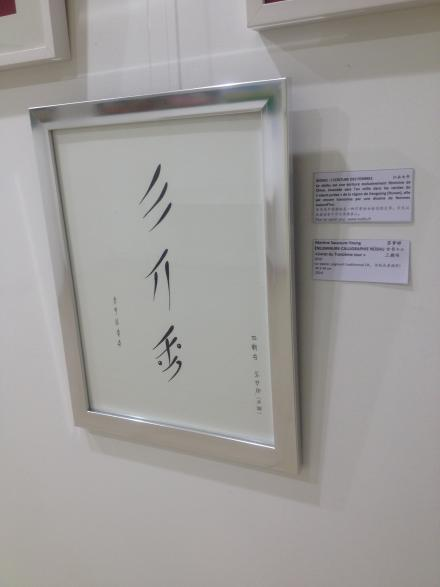 Calligraphie nüshu Création MSYoung 2017